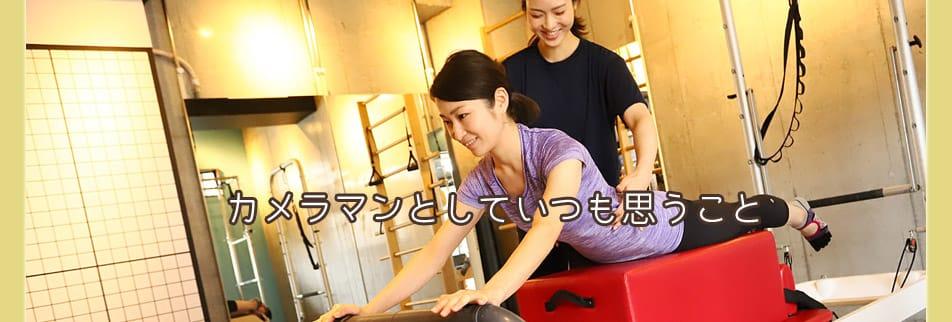 東京|横浜|出張撮影|写真撮影|欲しかった一枚をお撮りします|レイモールハウス